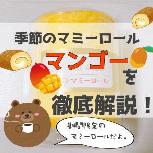 マミーロールの新商品、季節のマミーロールマンゴーを徹底解説!