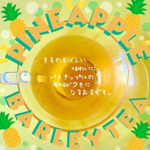 三國屋善五郎 パイナップル麦茶の茶葉の香り、お茶の味を徹底解説!