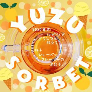 ルピシアグランマルシェ 柚子シャーベットの茶葉の香り、お茶の味を徹底解説!
