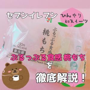 セブンイレブン ぷるっぷる食感桃もちを徹底解説!