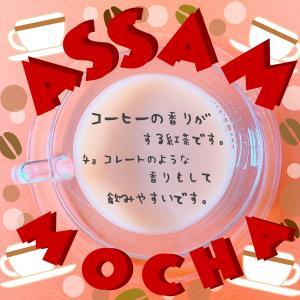 ルピシアグランマルシェ アッサム&モカの茶葉の香り、お茶の味を徹底解説!