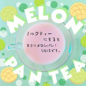 ルピシアグランマルシェ メロンパンの茶葉の香り、お茶の味を徹底解説!