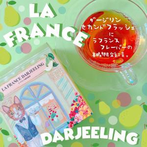 アフタヌーンティー ラフランスダージリンの茶葉の香り、お茶の味を徹底解説!