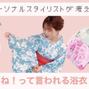 【動画】似合うねって言われる浴衣の選び方