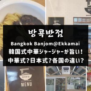 バンコクで韓国式中華ジャージャー麵を食べるならバンコクパンジョム(Bangkok banjom)がお勧め