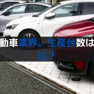 タイの自動車業界。生産台数は世界で何位?