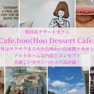 韓国系デザートカフェCafe.hooの自家製マカロンが美味!