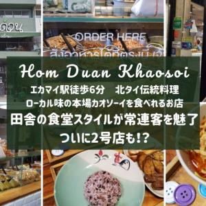 Hom Duanホームデュアンチェンマイで噂のカオソーイを実食!2020