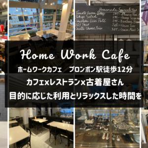 Home Work Cafeはカフェとレストランと古着屋のコラボ!リラックスした時間を