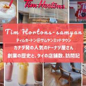Tim Hortonsタイ進出とカナダ発の歴史とサムヤンミッドタウン訪問記