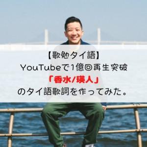 【歌勉タイ語】YouTubeで1億回再生突破の「香水/瑛人」のタイ語歌詞を作ってみた。