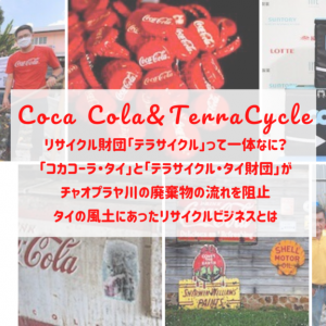 「コカコーラ・タイ」がリサイクル財団と協力して、バンコクのチャオプラヤ川浄化作戦決行!