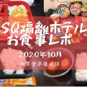 【2020年10月】タイ入国後の隔離施設(ASQホテル)での食事…持って行くべき食糧