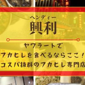 「興利(ヘンディ―)」ヤワラートでフカヒレを食べるならここ!コスパ抜群のフカヒレ専門店