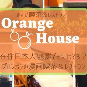 「Orange House(オレンジハウス)」在住日本人なら誰でも知ってる?プロンポンの漫画喫茶&レストラン