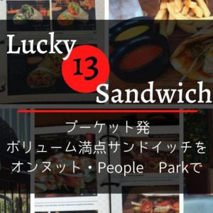 「Lucky 13 Sandwich」プーケット発のボリューム満点サンドイッチをオンヌットPeople Parkで