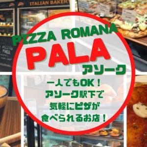 アソーク「Pala Pizza Romana」一人でもOK!アソーク駅下で気軽にピザが食べられるお店