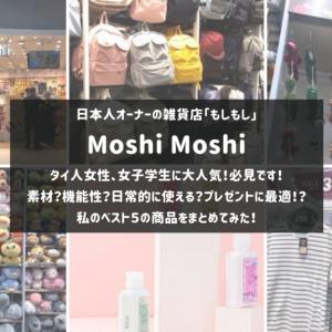 タイ人女性、女子学生に大人気。日本人オーナーの雑貨店「もしもし」人気ベスト5