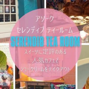 アソーク「Serendib tearoom(セレンディブ ティールーム)」スイーツに定評のある人気カフェでテイクアウト