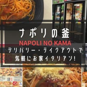 「ナポリの釜(Napori no Kama)バンコク店」デリバリー・テイクアウトで気軽にお家イタリアン