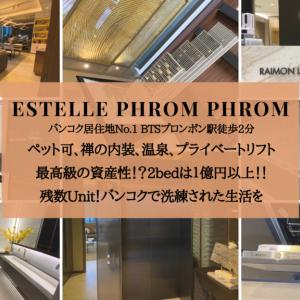 保護中: The Estelle Phrom Phong日本人の利便性No1!?東京建物xレイモンランドの超高級物件も残数Unitのみ!