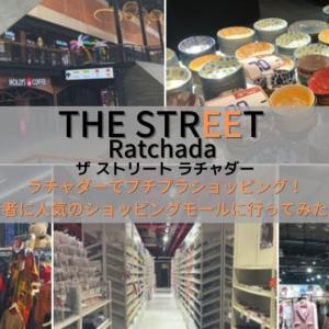 「The street Ratchada」ラチャダーでプチプラショッピング!若者に人気のショッピングモール