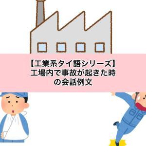 【工業系タイ語シリーズ】工場内で事故が起きた場合の会話例文。
