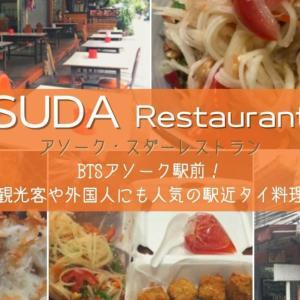 アソーク「SUDA Restaurant(スダーレストラン)」観光客や外国人にも人気の駅近タイ料理