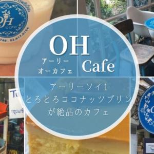 「Oh Cafe(オーカフェ)」アーリーソイ1のカフェはとろとろココナッツプリンが絶品!