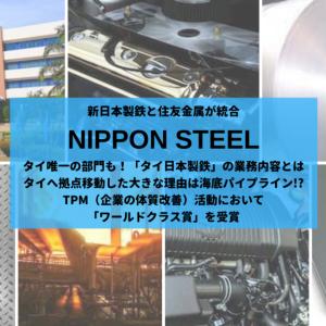 シンガポールからタイへ。日本製鉄が東南アジア地域の統括拠点を移動
