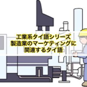 【工業系タイ語シリーズ】製造業のマーケティングに関連する単語と例文。