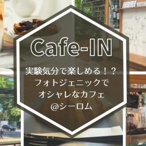 シーロム「Cafe-IN」実験気分で楽しめる!?フォトジェニックでオシャレなカフェ