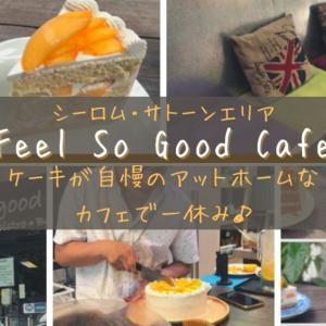 シーロム「Feel So Good Cafe」ケーキが自慢のアットホームなカフェで一休み