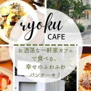 プロンポン「Ryoku Cafe」お洒落な一軒家カフェで食べる幸せのふわふわパンケーキ!