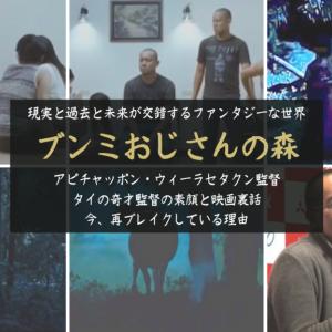 カンヌ国際映画祭パルムドール賞(最高賞)受賞。タイ映画「ブンミおじさんの森」が、再燃!