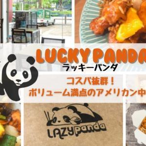 プロンポン「LUCKY PANDA(旧LAZY PANDA)」コスパ抜群!ボリューム満点のアメリカン中華