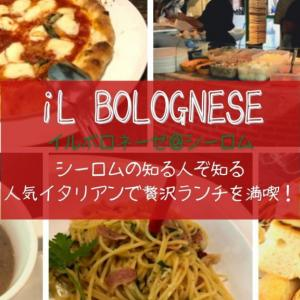 「iL BOLOGNESE(イルボロネーゼ)」シーロムの知る人ぞ知る人気イタリアンで贅沢ランチ