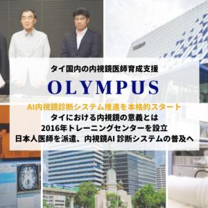 オリンパスがタイ国内の内視鏡医師育成支援、AI内視鏡診断システム推進を本格的スタート