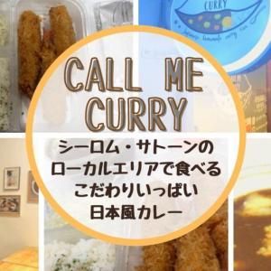 サトーン「Call me curry(コールミーカリー)」ローカルエリアで食べる こだわりいっぱい 日本風カレー