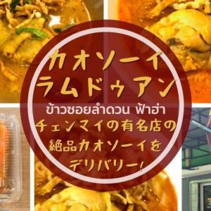 バンチャーク「カオソーイ・ラムドゥアン」チェンマイの有名店の絶品カオソーイをデリバリー