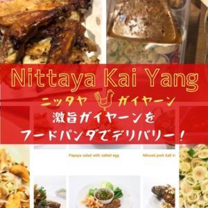 バンコクの人気店「ニッタヤガイヤーン」激旨ガイヤーンをフードパンダでデリバリー