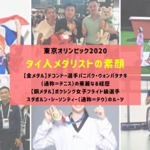 テコンドー、ボクシング。東京オリンピック2020のタイ人メダリストの素顔