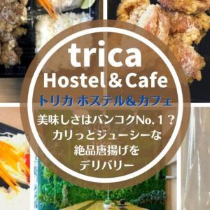 オンヌット「Trica(トリカ)」美味しさはバンコクNo.1?カリっとジューシーな絶品唐揚げをデリバリー