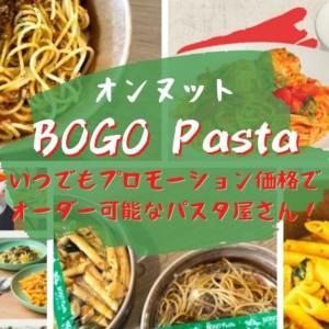 オンヌット「BOGO Pasta」いつでもプロモーション価格でオーダー可能なパスタ屋さん!