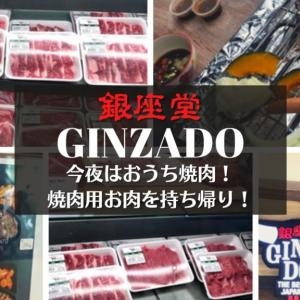 今夜はおうち焼肉!「銀座堂」プロンポン店で焼肉用のお肉を持ち帰り!