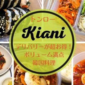 トンロー「Kiani」デリバリーが超お得!ボリューム満点韓国料理