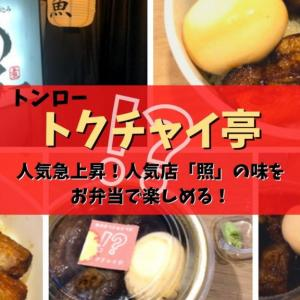 トンロー「トクチャイ亭」人気急上昇!人気店「照」の味をお弁当で楽しめる!