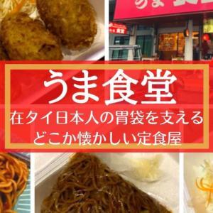 プラカノン「うま食堂」在タイ日本人の胃袋を支えるどこか懐かしい定食屋