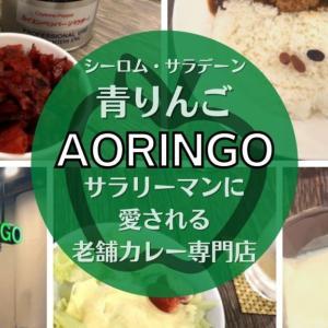 「青りんご(Aoringo)」シーロムのサラリーマンに愛される老舗カレー専門店
