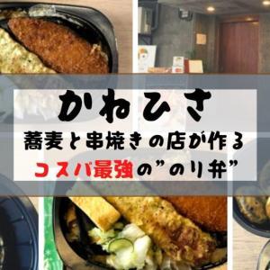 """プロンポン「かねひさ」蕎麦と串焼きの店が作るコスパ最強の""""のり弁"""""""